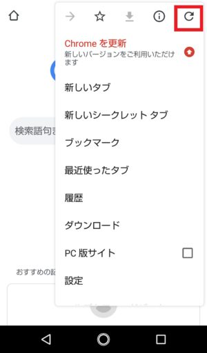 Androidのchrome